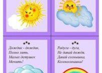 Обучалки и развивалки для детей / Обучалки и развивалки для детей
