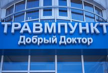 Травмпункт в Иркутске