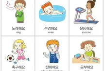 activity in korean language