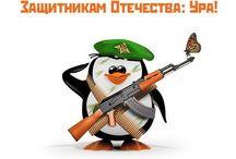защитник отечества