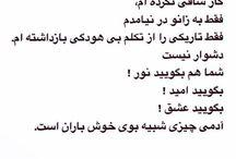 Persian Text- Poem