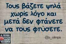 Only greek!!!