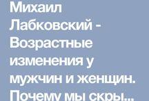 М. Лабковский