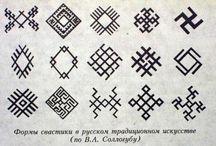 славянские обережные/солярные символы