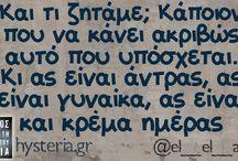 ΑΣΤΕΙΑ...:-)