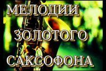 мелодии саксофона