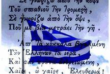 Η σημαία μου Ελλάς!!!!