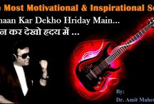 Motivational & Inspirational Songs / Motivational Kavita , Inspirational Hindi Shayari, Motivational Sangeet, both intrinsic and extrinsic, is a key factor in the success of students at all stages of their education.  Listen this Motivational Hindi Poem, Inspirational Hindi Music and get inspired to get Success. It will bring success in your life as this motivational videos in hindi are most inspiring video, Motivational Ideas.
