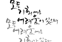 Calligraphy_Korean