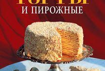 """Книги """"Кулинария"""""""