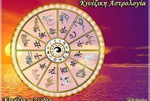 Αστρολογία / Αστρολογία