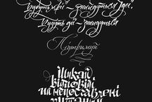 caligraphy_lettering