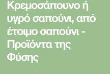 ΣΑΠΟΥΝΙ