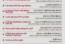 Japanese words etc.