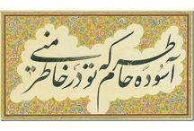 Persisk tattoo