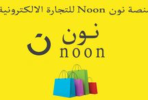 متجر نون - Noon - للتجارة الالكترونية تبدأ العمل في السعودية