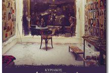 Κυριάκος Κατζουράκης / Τα ίχνη της εικαστικής δημιουργίας του Κυριάκου Κατζουράκη, στη ζωγραφική, στο θέατρο, στον κινηματογράφο σε μια αναδρομική έκθεση στο Μουσείο Μπενάκη και στο βιβλίο του «Τάξη στο χάος», από τις Εκδόσεις Καλειδοσκόπιο.