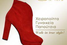 Ότι θέλω να αγοράσω - I want these shoes now!