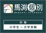 馬渕教室・個別指導 / 馬渕教室による大阪での個別指導の学習塾・進学塾の「馬渕個別」は完全1対1・1対2。一人ひとりに合わせた学習プログラムによる授業で、成績向上と中学・高校・大学への合格を目指します。