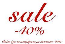 ΕΚΠΤΩΣΕΙΣ -40% σε FASHION κοσμήματα μόνο στο KOSMIMA.GR!