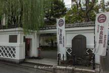 """Site of the Former Yashiki of Lord Kira in Tokyo. / The site of the former """"Yashiki"""" (mansion) of Lord Kira in Tokyo. The wall is built in the Namako style and it seems the residence was almost 100 times larger in its original form. Kira Yoshinaka (吉良 義央, October 5, 1641 – January 30, 1703). He was a kōke (master of ceremonies). His court title was Kōzuke no suke (上野介). He is famous as the adversary of Asano Naganori in the events of the Forty-seven Ronin."""