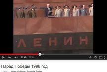Парады Победы 1995 - 2006 / https://octbol.wordpress.com/ МПГ Октябрь-большевики