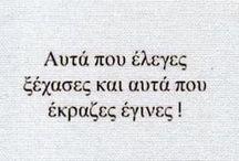 ΣΟΦΙΕΣ