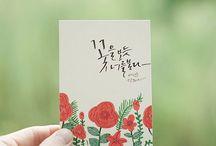 calligraphy 캘리