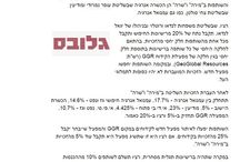Yigal Landau in the Media / Here you read articles and news from the media about Yigal Landau.