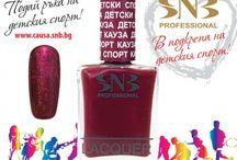 Лак за нокти SNB / Лакове за нокти SNB