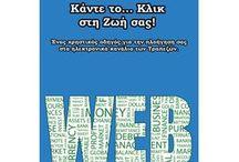 Κάντε το...Κλικ στη Ζωή σας / Μέσα από τις σελίδες αυτού του βιβλίου ο Τάσος Ζαχαριάδης μας οδηγεί με απλό και κατανοητό τρόπο στον κόσμο της ηλεκτρονικής τραπεζικής. Πρόκειται ουσιαστικά για έναν χρηστικό οδηγό που θα μας βοηθήσει να κερδίσουμε χρόνο και χρήμα εκμεταλλευόμενοι τις δυνατότητες που μας προσφέρουν οι ελληνικές τράπεζες μέσα από τα εναλλακτικά δίκτυα τους.