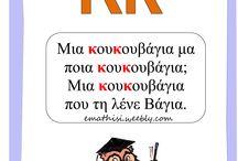 Γλωσσοδέτες με την αλφαβήτα