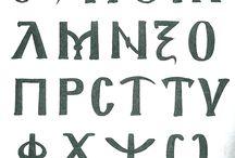 βυζαντινη γραφη
