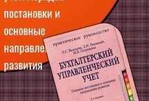 Бухучет, налогообложение, аудит FB2, EPUB, PDF / Скачать книги Бухучет, налогообложение, аудит в форматах fb2, epub, pdf, txt, doc