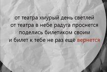 """Театральный Угар / Материалы паблика """"Театральный угар"""" в ВК - https://vk.com/t.ugar"""