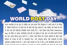 "World Special Days / World Special Days  Comment, Like & Share with Everyone. www.roopmantra.com | 24X7 Helpline: 0171-3055111 Now We are on Whatsapp . Save this 8288082770 and send a text ""Hello Roop Mantra""."
