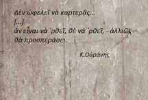 Greek Quotes / I love these quotes