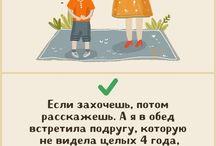 Дочке: Воспитание