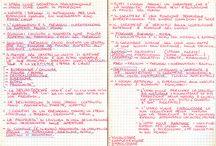 L'arte di prendere appunti
