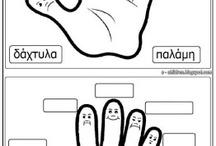 τα δαχτυλα μου