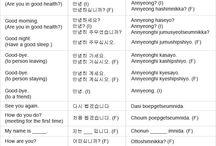 한국어 공부하다