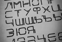 Шрифты/Fonts