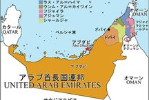 アラブ首長国連邦-アブダビ&ドバイ
