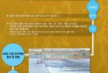 4대강 담합의 전말 / 4대강 담합의 전말