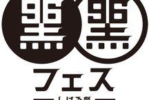 LOGO design 漢字