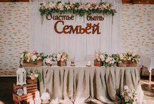 Фабрика свадеб
