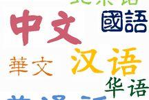 日本語で中国語を / 中国語に関するものをアップします。