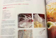 из журнала рецепты