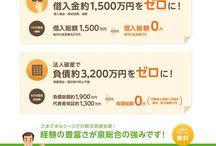 ビジネス系 / 保険
