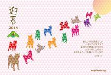 フェミニンな犬のイラスト年賀状テンプレート
